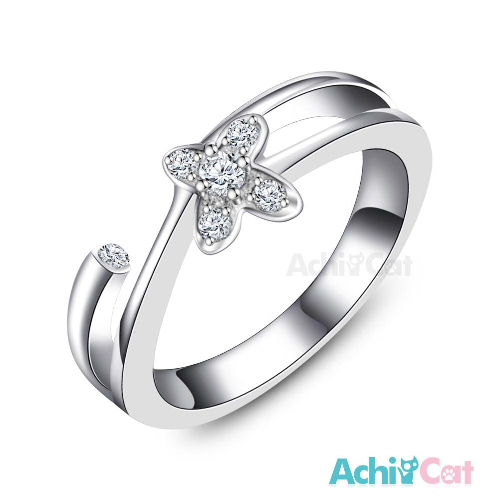 AchiCat 珠寶白鋼戒指尾戒 甜美花漾