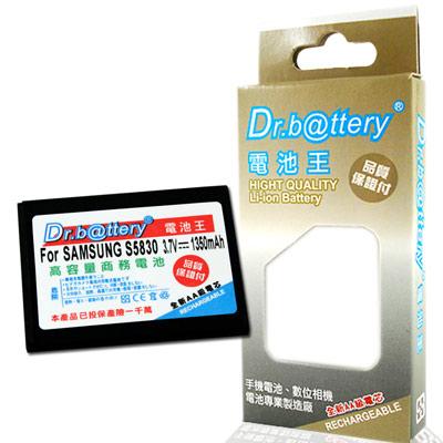 電池王 For SAMSUNG S5830 系列高容量鋰電池
