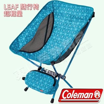 Coleman CM-26738水晶藍LEAFY隨行椅