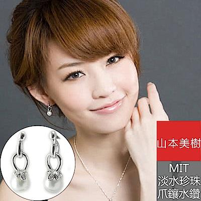 山本美樹 MIT罌粟 奧地利鑽淡水珍珠耳環
