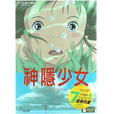 宮崎駿卡通動畫系列 ~ 神隱少女DVD