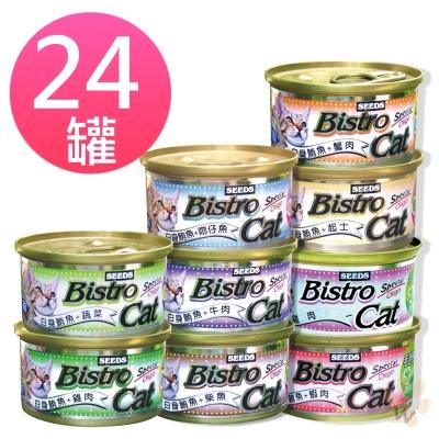 聖萊西Seeds Bistro特級銀貓健康餐罐 80g 24罐組