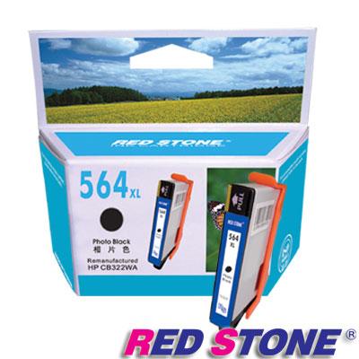 RED STONE for HP CB322WA環保墨水匣(相片黑)NO.564XL