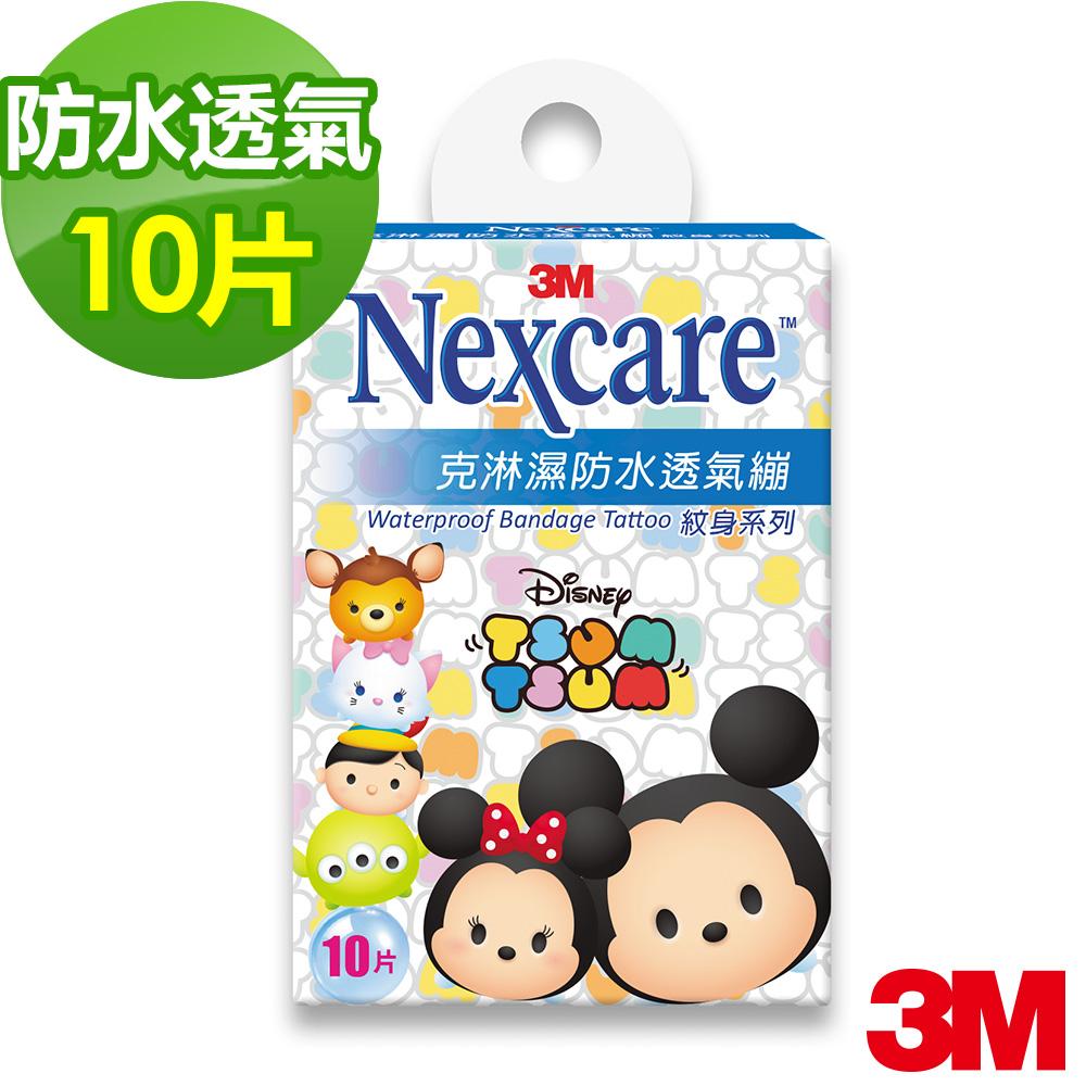 3M Nexcare 克淋濕防水透氣繃 紋身系列 Tsum Tsum(10片包)