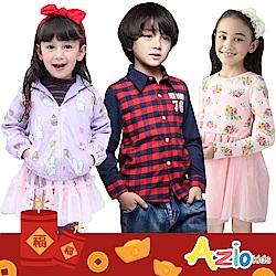 Azio Kids★春節不打烊120元起