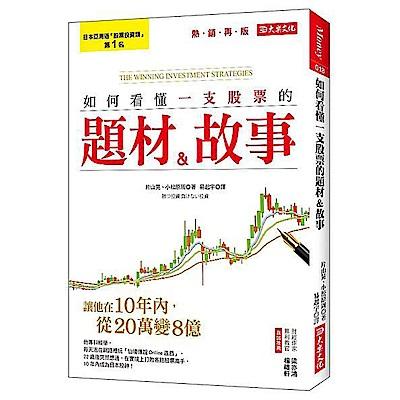 如何看懂一支股票的題材&故事:讓他在10年內,從20萬變8億!(熱銷再版)