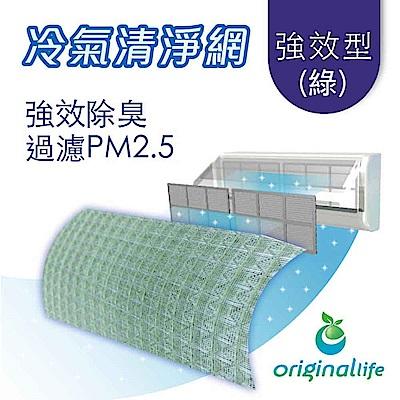 Originallife 可水洗冷氣抗菌濾網57x115cm(強效型)