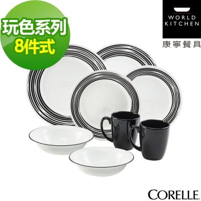CORELLE康寧-玩色系列餐盤8件組-黑暗騎士