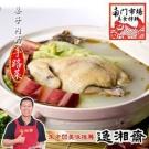 任選_南門市場逸湘齋 砂鍋雞湯(1700g)
