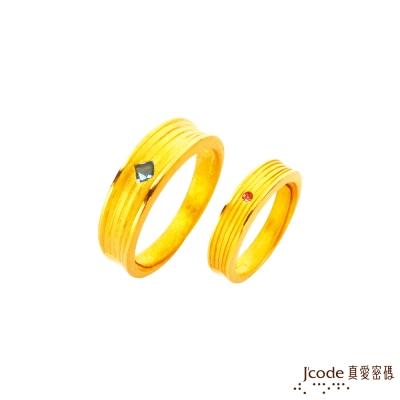 J'code真愛密碼 許定終身黃金成對戒指