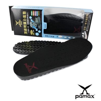 PAMAX帕瑪斯-頂級超彈力氣墊鞋墊,全雙抗菌,專利溝槽設計AIR002