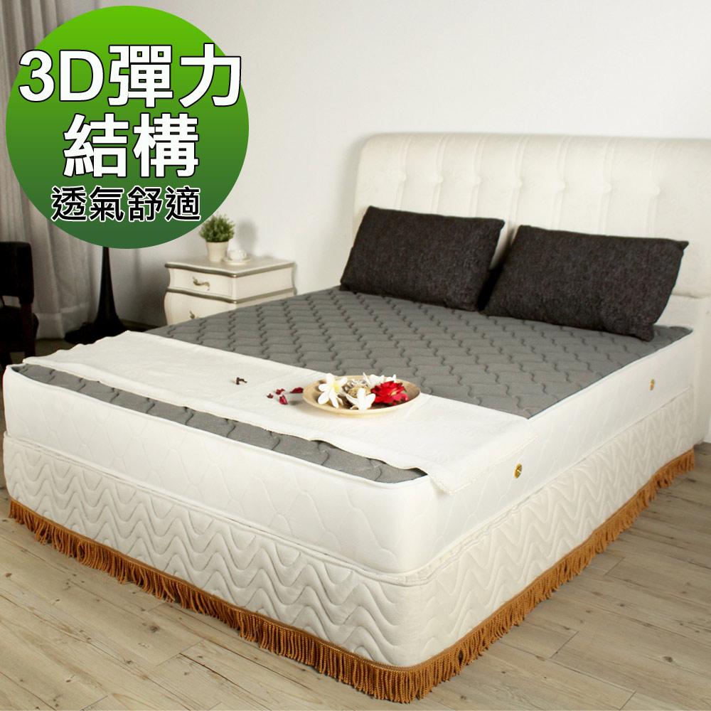 H&D 3D表布高循環透氣獨立筒床墊-雙人加大6尺