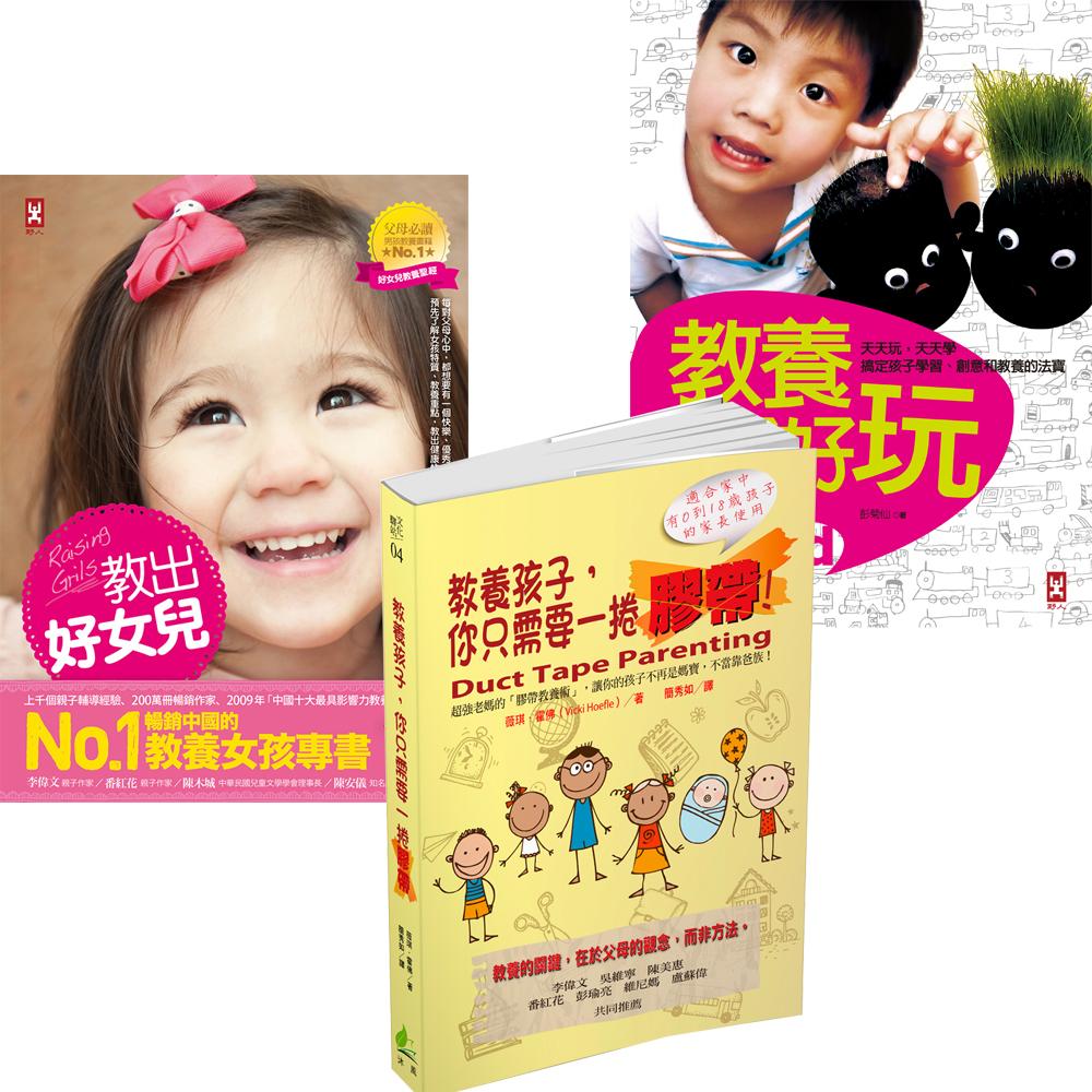 教出好女兒 + 教養好好玩 + 教養孩子,你只需要一捲膠帶!