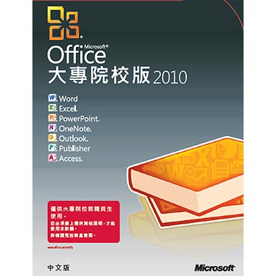 (YAHOO獨家)Office 2010 專業版-大專院校盒裝中文