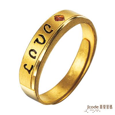 J'code真愛密碼-情不自禁 純金戒指(女)