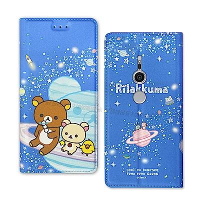 拉拉熊 Sony Xperia XZ2 金沙彩繪磁力皮套(星空藍)