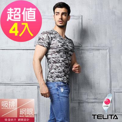 男內衣 吸溼涼爽迷彩網眼短袖V領內衣 銀灰(超值4件組)TELITA