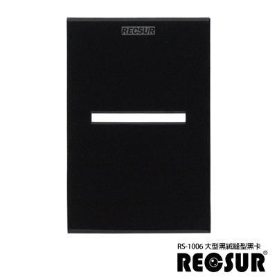 RECSUR 銳攝 RS-1006 大型 黑絨縫型黑卡 (專業級)