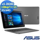 ASUS T101 10吋四核平板筆電(x5-Z8350/64G/2G/1.08kg/灰)福