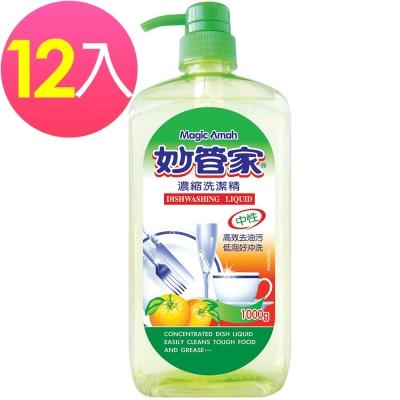 妙管家濃縮洗潔精壓頭1000g(12入/箱)