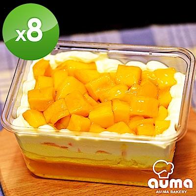 【奧瑪烘焙】爆餡芒果爽8個