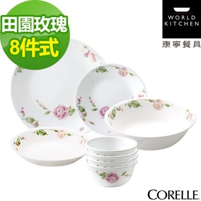 CORELLE康寧-田園玫瑰件式餐盤組-801