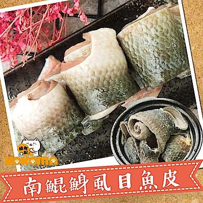 (任選) 極鮮配 南鯤鯓虱目魚皮 (300G±10%/包)