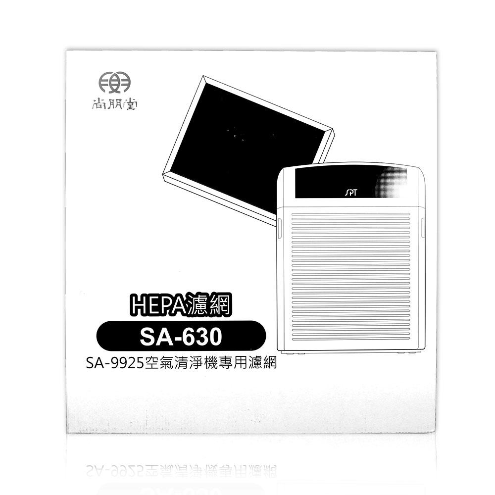 尚朋堂清靜機專用HEPA濾網 SA-630