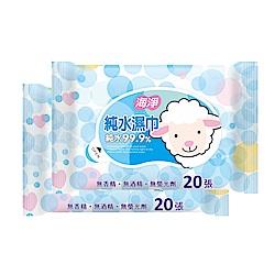 海淨 純水濕巾(20抽x2包)