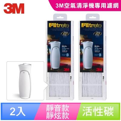 3M 淨呼吸空氣清淨機超濾淨型-靜炫款專用濾網(2入組)