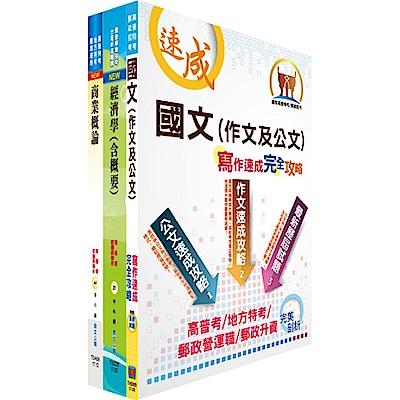 臺灣港務員級(業務行政)套書(贈題庫網帳號、雲端課程)