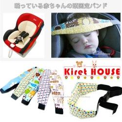 Kiret 寶寶汽座頭部固定帶 安全座椅瞌睡固定器 推車睡覺神器(款式隨機)