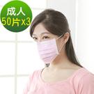 順易利-台灣製-三層平面成人醫用口罩(9x17.5cm) 50片/盒-粉(三盒)