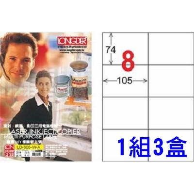 龍德 A4 標籤紙 LD-805WA (74*105mm 8格) 每盒105張*3盒