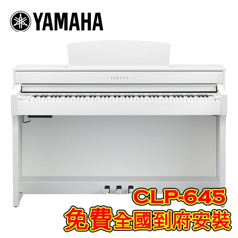 YAMAHA CLP-645 WH 88鍵家庭旗艦號電鋼琴 典雅白色款