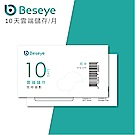 Beseye 10天雲端影像儲存-月卡