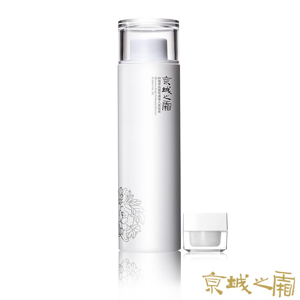 京城之霜牛爾 60植萃晶鑽雪膚導入美容液 200ml