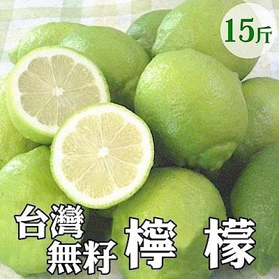 【天天果園】台灣無籽檸檬(15斤/箱)