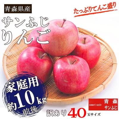 果之家 特選日本青森無蠟蜜蘋果原箱40顆入(單顆250g共10公斤)