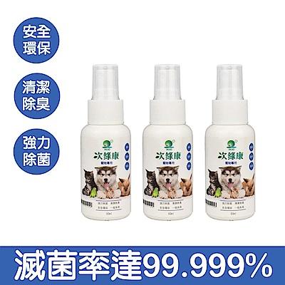 次綠康 寵物 除菌清潔液  60ml 3入