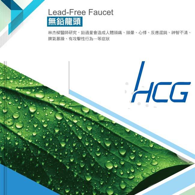 HCG和成 LF3291臉盆無鉛龍頭