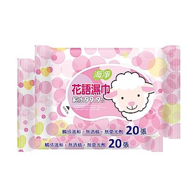 海淨 花語純水濕巾(20抽x2包)