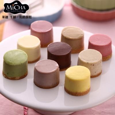 人氣乳酪專賣店-米迦-2盒法式繽紛乳酪(9入/盒)