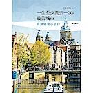 一生至少要去一次的最美城市:歐洲精選小旅行(全新增訂版)