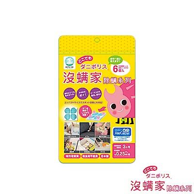 日本沒蹣家 除蹣片/塵蹣誘引去除劑 (6片裝)