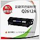 【兩支入】HP 惠普 Q2612A  副廠相容性碳粉匣 product thumbnail 1