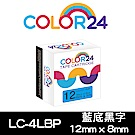Color24 for Epson LC-4LBP 藍底黑字相容標籤帶(寬度12mm)