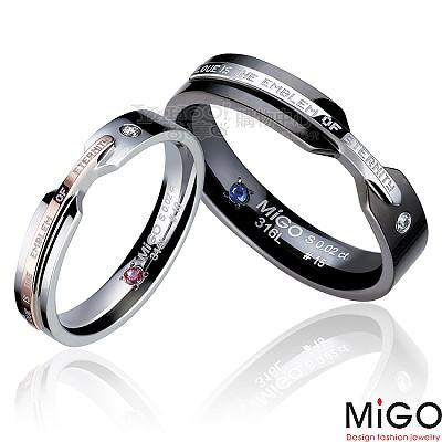 MiGO-真愛男女對戒