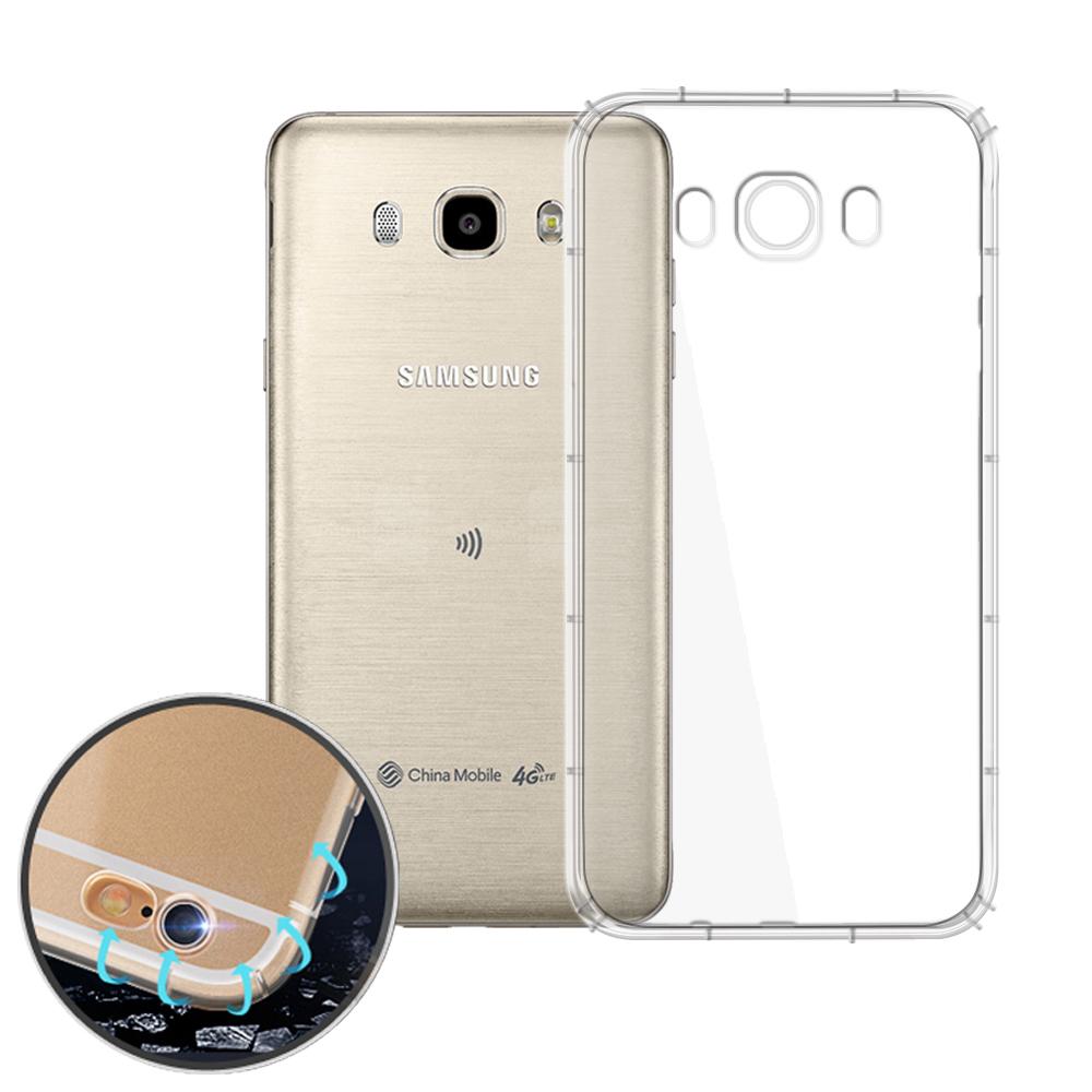 VXTRA Samsung Galaxy J5 2016防摔抗震氣墊保護殼