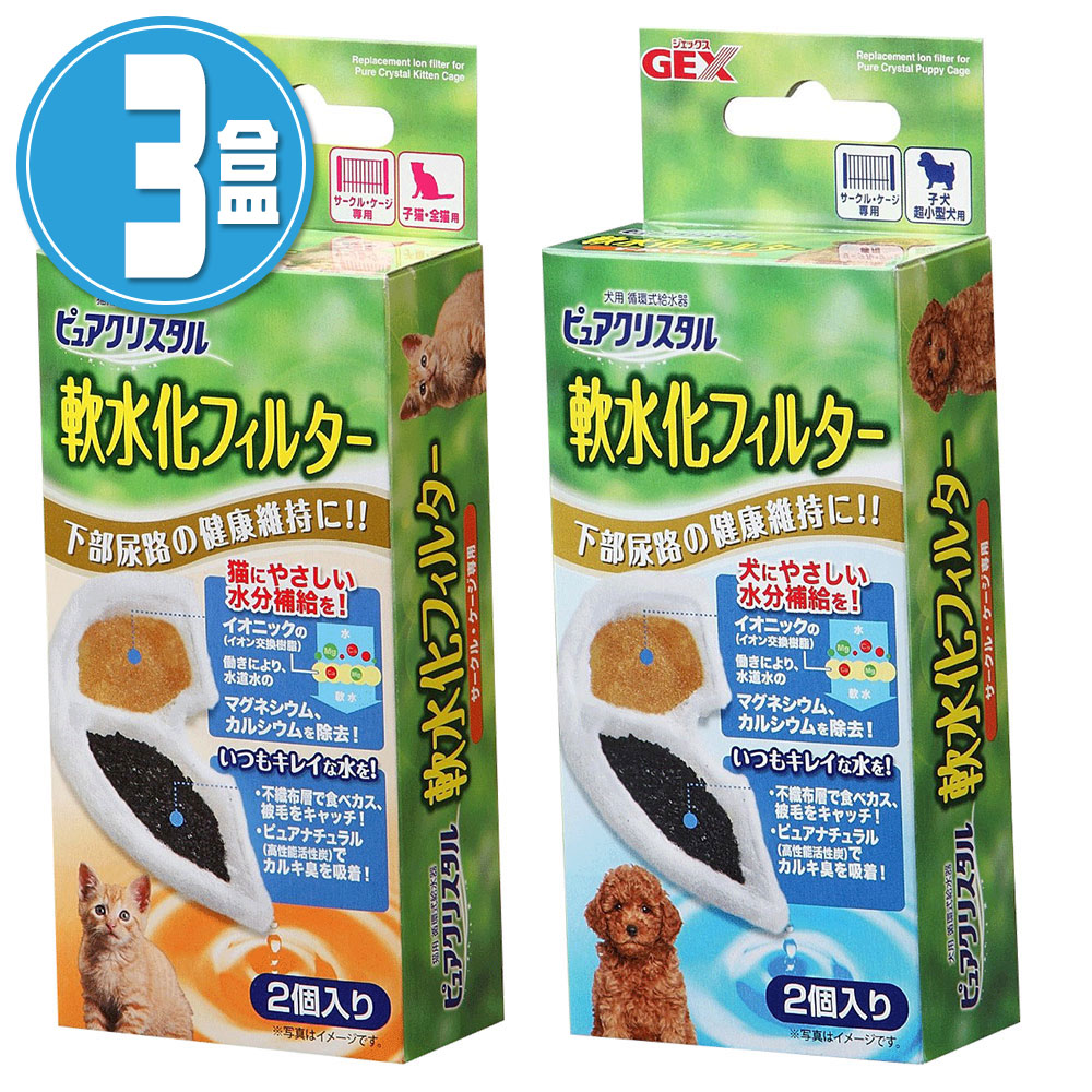GEX 專用 半圓共用 軟水化濾棉(幼貓犬、圓滿、陶瓷)2入 X 3盒
